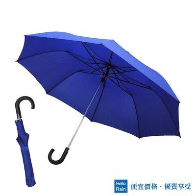 【Hello Rain】防護罩二折半自動雨傘(寶藍)~142cm超大傘面 新北市