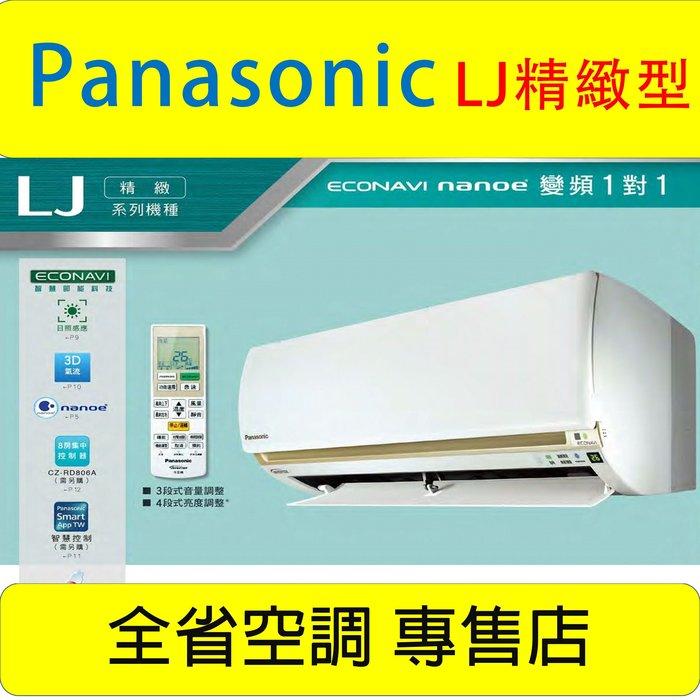 《全省空調》《CS-LJ80BA2 CU-LJ80BCA2》國際冷氣LJ精緻型 ~大台北 大台中專業團隊