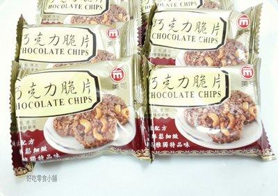 好吃零食小舖~美可 巧克力脆片150g $40, 300g $70, 600g $128, 量販包5斤 $529