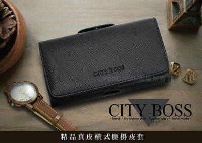CB Apple iPhone 7 / i7 4.7吋 精品真皮橫式腰掛皮套