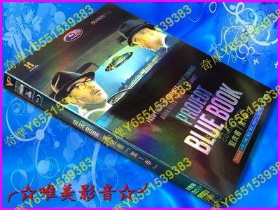 《藍皮書計劃/藍皮書/Project Blue Book 第1季》(全新盒裝D9版3DVD)☆唯美影音☆2019