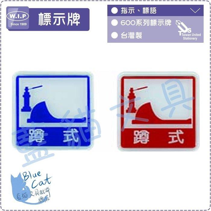 【可超商取貨】600系列標示牌 告示牌 指示牌 標誌牌 標示【BC02362】613 蹲式馬桶【W.I.P】【藍貓】