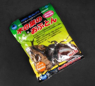 N-M-10 微笑的魚水族☆【甲蟲】日本Marukan【樹葉1.5L】