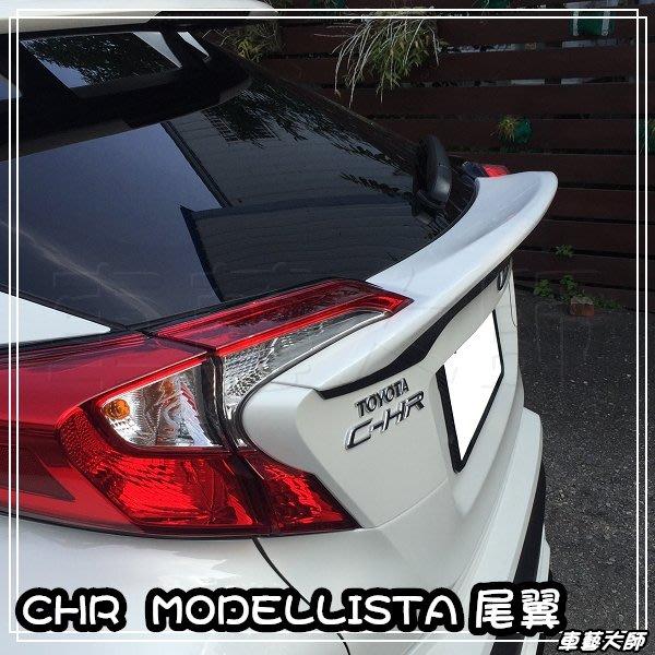 車藝大師☆批發專賣 2017 CHR MODELLISTA 尾翼 中尾翼 擾流板 M款 雙色 烤漆 17年