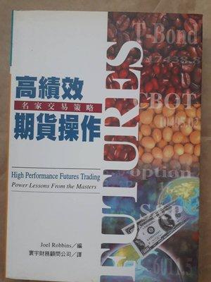 (下標即結標)寰宇出版-Joel Robbins-高績效期貨操作 名家交易策略