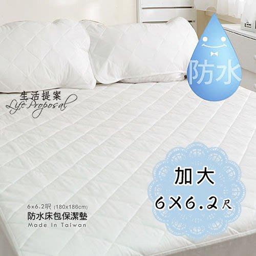 【生活提案】100%防水床包式保潔墊(加大6*6.2尺) 床罩/台灣製可機洗民宿租屋/經期衛生/嬰兒寵物貓狗尿布床墊