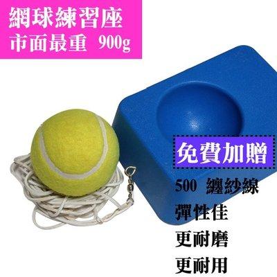 【士博】網球練習器 市面最重 加重型 ...