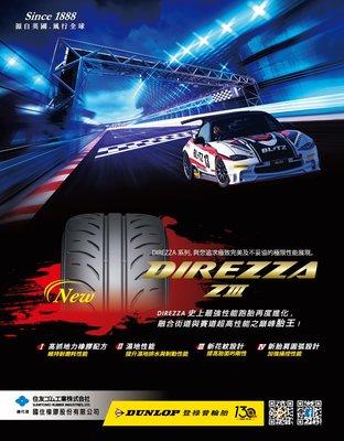 CR輪業 全新 登祿普 DUNLOP Z3 日本製 半熱熔 205/45/16 完工價:4500