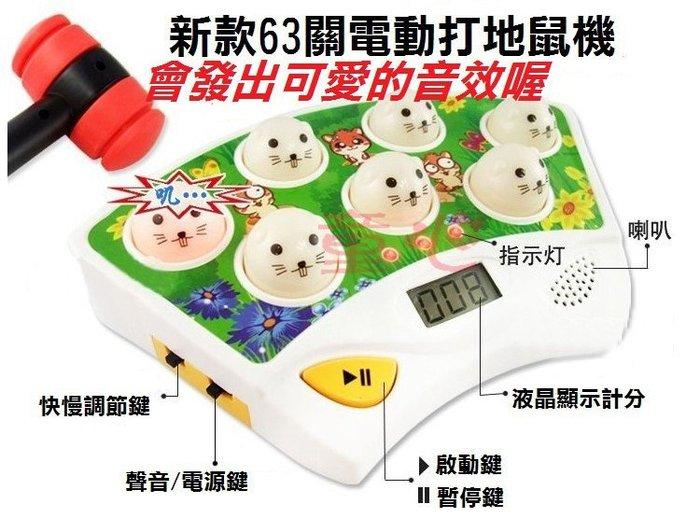 益智趣味打地鼠機~最新款63關打地鼠遊戲機~有燈光音樂~LED記分器~超有趣◎童心玩具1館◎