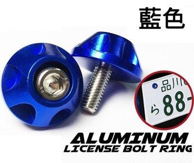 阿布汽車精品~鋁合金牌照框螺絲/輪型-藍色 (牌照螺絲 車牌螺絲 重機 牌框)March Turbo