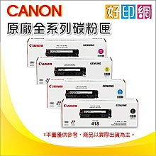 【好印網】CANON CRG418/418 雙包裝(2入)原廠碳粉黑色 適用:MF8350cdn、MF8580cdw