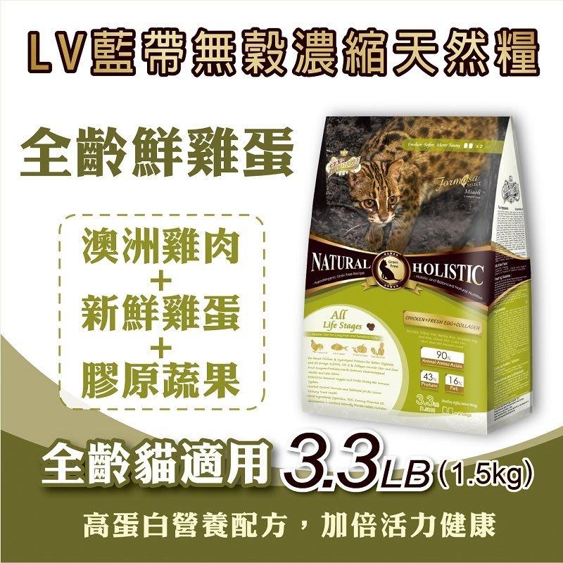 【LV藍帶無穀濃縮】全齡貓用 1.5kg (鮮雞蛋+膠原蛋白)