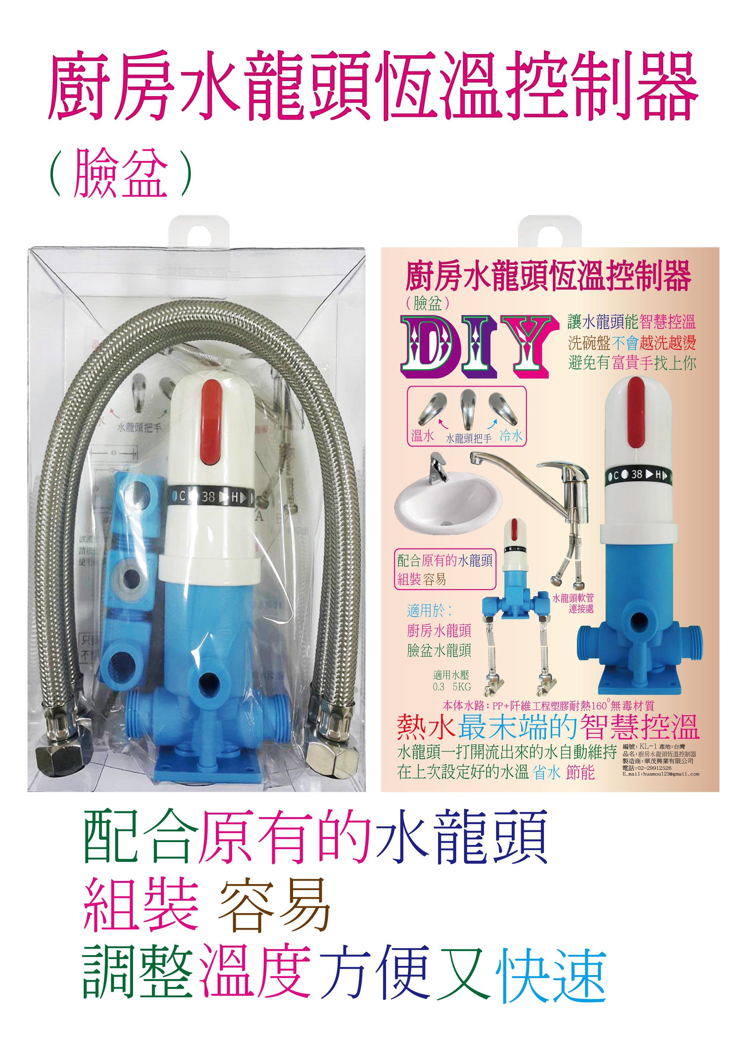 升級水龍頭廚房(臉盆)水龍頭恆溫控制器