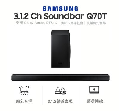 現貨 三星SAMSUNG Soundbar Q70T HW-Q70T/ZW 3.1.2 聲霸 魔幻音場 杜比 Q60T