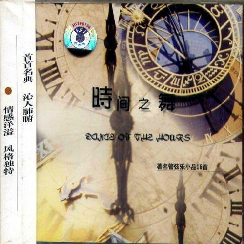 時間之舞著名管弦樂小品16首 / 合輯 / H038