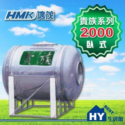 《HY生活館》鴻茂貴族 2000 2噸臥式不鏽鋼水塔 另有立式/平底水塔 其他容量尺寸 歡迎洽詢