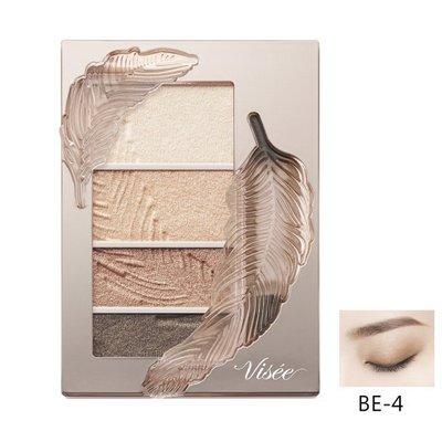 VISEE 2019新品 完整盒裝 訂製裸彩眼影盤#BE-1、BE-2、BE3、BE5