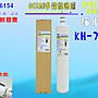 【七星洋淨水】3M淨水器.KH濾頭共用KH- 770....