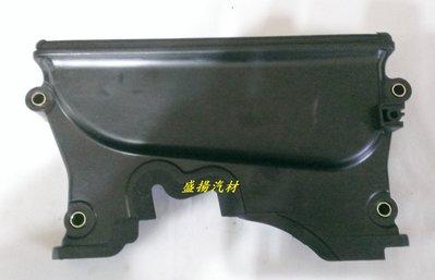 盛揚 正廠 FORD TIERRA 1.6 時規蓋 正時皮帶外蓋 (上)