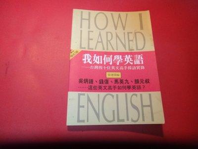 【愛悅二手書坊 15-04】我如何學英文 臺灣四十位英文高手採訪實錄 修訂版 張建國/編 書林