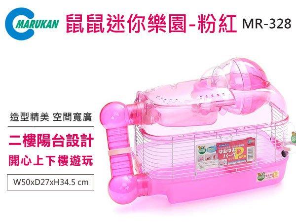 SNOW的家【訂購】Marukan 鼠鼠迷你樂園 粉紅 MR-328(81870351
