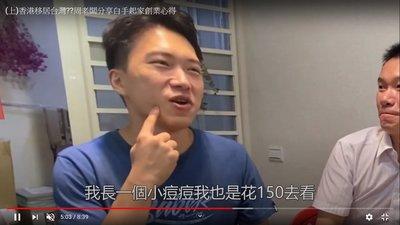 【台北周先生有色寶石】(上)香港移民台灣??周老闆分享白手起家創業心得