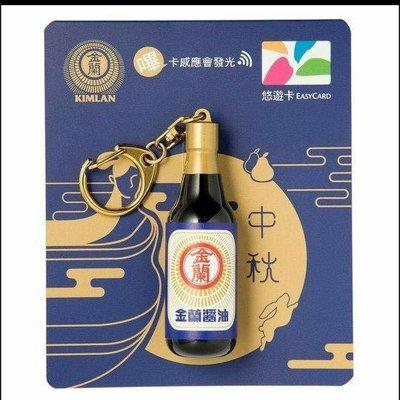 金蘭 醬油 3D造型悠遊卡 預購10月23