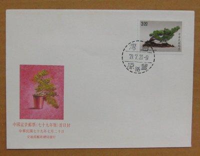 七十年代封--中國盆景郵票--79年07.20--專280 特280--豐原戳--早期台灣首日封--珍藏老封