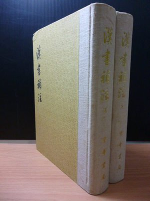 **胡思二手書店**王先謙 撰《漢書補注》上下冊合售 中華書局 1993年版