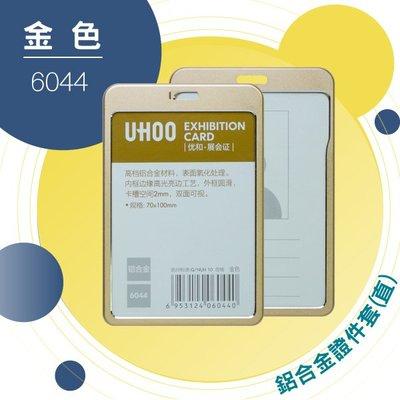 【勁媽媽】UHOO 6044 鋁合金證件卡套(金) 證件套 名片套 鍊條 掛繩 工作證 識別證
