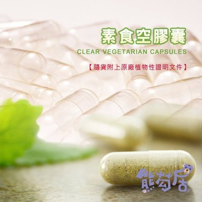 """熊芶居健康學社-""""素食膠囊(1000顆)"""" 植物性 ☆另有膠囊充填機 膠囊裝填器."""