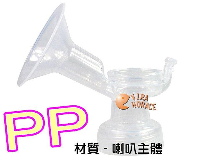 VIRA*AVENT 吸乳器零件 「P.P材質- 喇叭主體」 門市經營,保證原廠公司貨