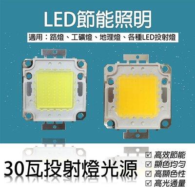 diy cob光源 維修 LED30瓦 投射燈 30W 芯片 DIY換光源 led光源 新北市