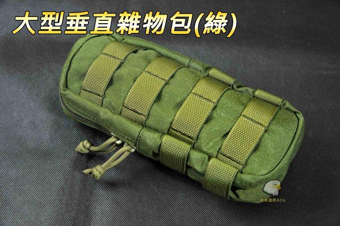 【翔準軍品AOG】大型重直雜物包(綠)  戰術腰包 水壺包 模組 包C024-2
