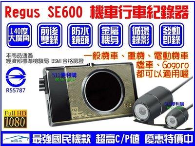 [限時優惠送32G] Regus SE600 機車行車紀錄器 gogoro 防水雙鏡頭 前後雙錄 摩托車 行車紀錄器