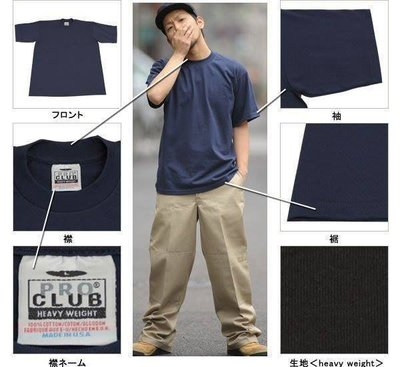 [Surprising Shop]PRO CLUB HEAVYWEIGHT 短袖素T 6.5oz美國高磅短T 街頭嘻哈