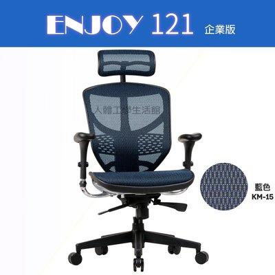 《人體工學生活館》Enjoy 121 企業版 +  鋁合金腳