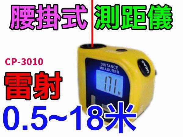 【傻瓜批發】(CP-3010)保固一年 腰掛式紅外線測距儀 雷射無線電子尺 無線測距 計算面積 板橋現貨