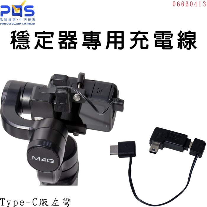 穩定器專用充電線 TYPE-C TO MICRO USB GOPRO6/7 M4G 台南 PQS