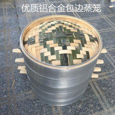 家用大蒸籠 竹制蒸籠  加厚鋁合金包邊蒸籠 不銹鋼蒸籠 50/52