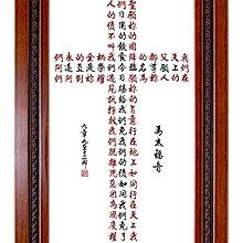 基督教 教會 ~經文畫框~十架-主禱文