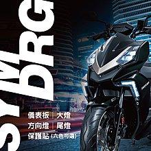 SYM DRG 儀表板 尾燈 保護貼 (燈膜 換色)