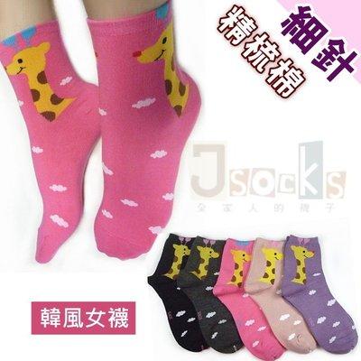 G-28-2 長頸鹿-細針短襪【大J襪庫】6雙組-可愛少女襪短襪-純棉質棉襪吸汗-隱形襪踝襪裸襪套學生襪-菱格小花朵台灣