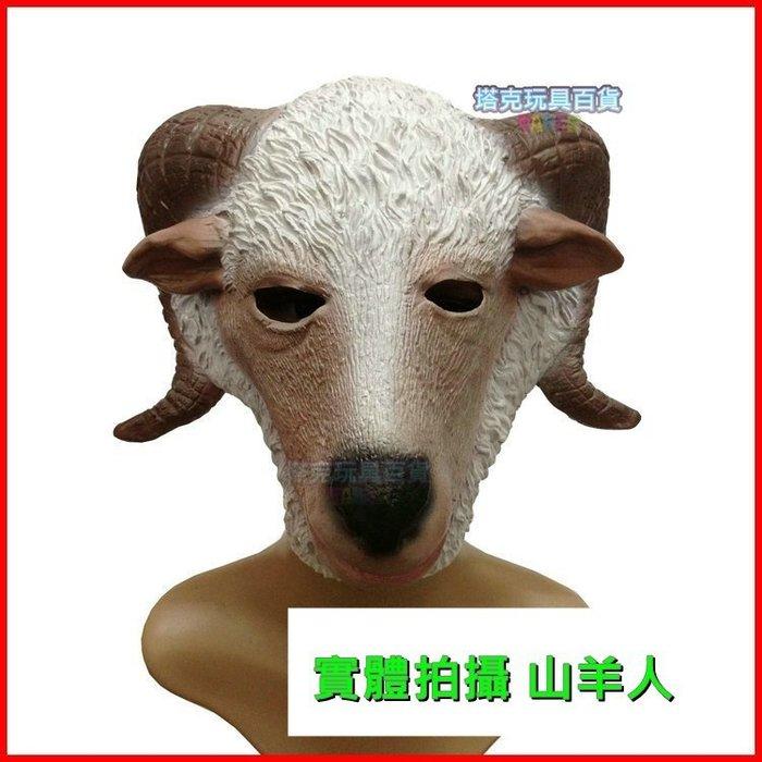 山羊頭套 綿羊面具 山綿羊 動物 面具/眼罩/面罩 cosplay 派對 變裝 生日 聖誕禮物【A77005602】