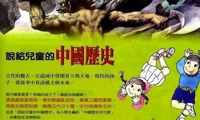 全新   小魯說給兒童的中國歷史     完整版   共 30片CD     不分售
