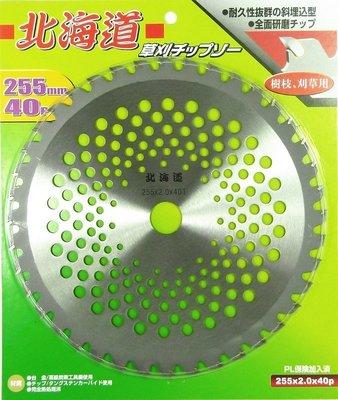 【星】HK10X40 北海道割草機用圓盤鋸片