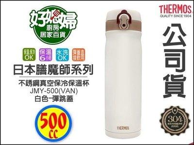 《好媳婦》THERMOS『膳魔師JMY-500-VAN不鏽鋼真空保溫杯』0.5L 彈扣上蓋/全新公司貨!暢銷