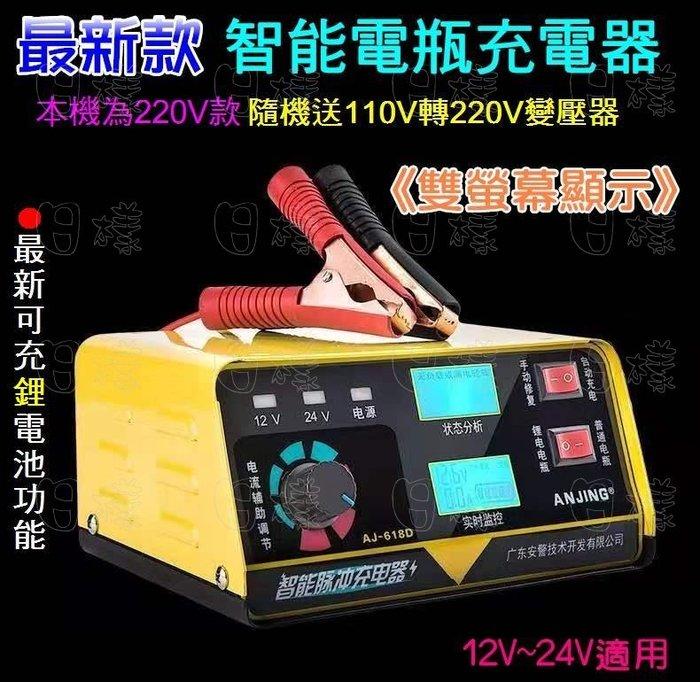 《日樣》雙螢幕智能脈沖充電器 260W修復電瓶充電器(可充鋰電池) 充滿自停 220V款《送110轉220V變壓器》