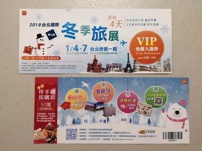 2019 台北國際冬季旅展 01/04-07 世貿一館
