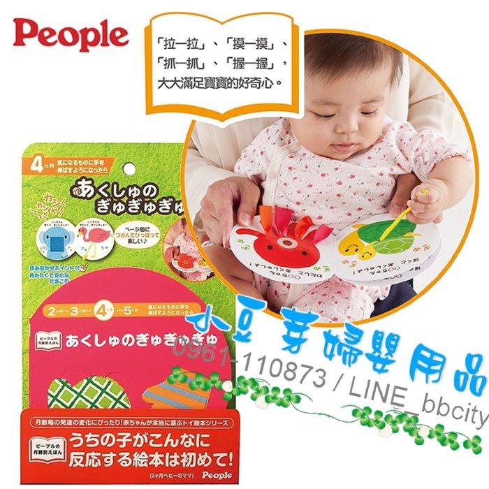People 觸覺訓練玩具繪本-手指靈活_布書系列 §小豆芽§ 日本People 觸覺訓練玩具繪本-手指靈活